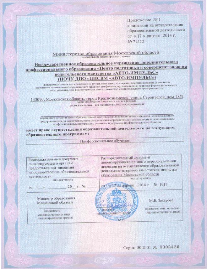 licenziya3